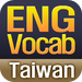 English Vocab Builder for Traditional Chinese